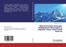 Borítókép a  Эмансипация женщин Кабардино-Балкарии в первые годы советской власти - hoz
