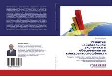 Обложка Развитие национальной экономики и обеспечение ее конкурентоспособности