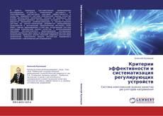 Обложка Критерии эффективности и систематизация регулирующих устройств