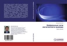 Bookcover of Нейронные сети логического вывода