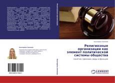 Bookcover of Религиозные организации как элемент политической системы общества