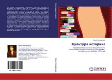 Bookcover of Культура историка