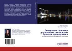 Buchcover von Совершенствование управления портфелем брендов предприятия