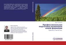 Bookcover of Профессиональная подготовка инжинеров новой формации