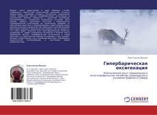 Capa do livro de Гипербарическая оксигенация