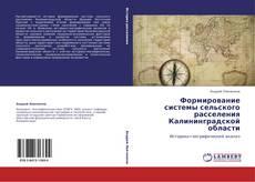Buchcover von Формирование системы сельского расселения Калининградской области