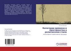 Bookcover of Категории времени и пространства в религиозном стиле