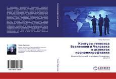 Контуры генезиса Вселенной и Человека в аспектах космомикрофизики的封面