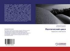 Bookcover of Поэтический цикл