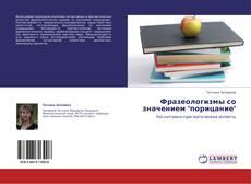 """Bookcover of Фразеологизмы со значением """"порицание"""""""