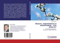 Bookcover of Власть, парламенты и капитализм – что вместо?