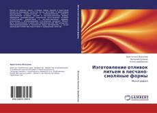 Bookcover of Изготовление отливок литьем в песчано-смоляные формы