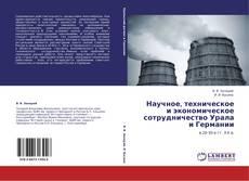 Portada del libro de Научное, техническое и экономическое сотрудничество Урала и Германии