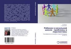 Portada del libro de Ребенок в начальной школе - проблемы и перспективы