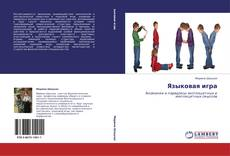 Bookcover of Языковая игра