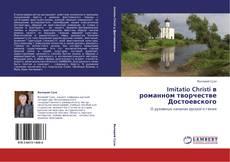Bookcover of Imitatio Christi в романном творчестве Достоевского