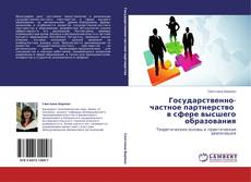 Обложка Государственно-частное партнерство   в сфере высшего образования