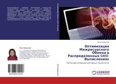 Copertina di Оптимизация Межресурсного Обмена в Распределенных GRID-Вычислениях