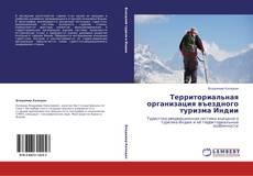 Bookcover of Территориальная организация въездного туризма Индии