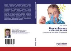 Bookcover of Дети из бедных сельских семей