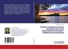 Portada del libro de Гидро-климатические режимы речных бассейнов Западно-Сибирской равнины