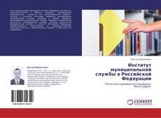 Обложка Институт муниципальной службы в Российской Федерации