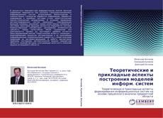 Bookcover of Теоретические и прикладные аспекты построения моделей информ. систем