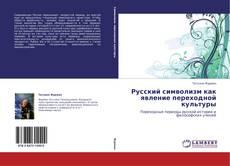 Bookcover of Русский символизм как явление переходной культуры