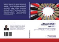 Коллективный педагогический субъект kitap kapağı