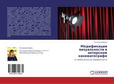 Обложка Модификации визуальности в авторском кинематографе