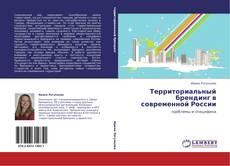 Bookcover of Территориальный брендинг в современной России