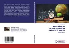 Обложка Английские заимствования русского языка