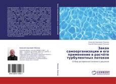 Bookcover of Закон самоорганизации и его применение в расчёте турбулентных потоков