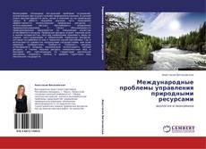 Couverture de Международные проблемы управления природными ресурсами