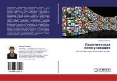 Bookcover of Политическая коммуникация