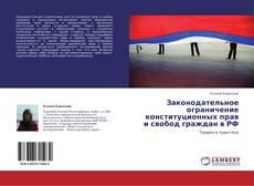 Capa do livro de Законодательное ограничение конституционных прав и свобод граждан в РФ