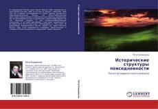 Bookcover of Исторические структуры повседневности