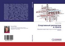 Buchcover von Спортивный репортаж в газете