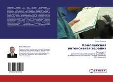 Bookcover of Комплексная интенсивная терапия
