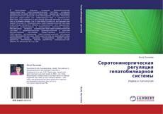 Buchcover von Серотонинергическая регуляция гепатобилиарной системы