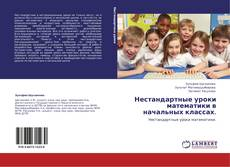 Bookcover of Нестандартные уроки математики  в начальных классах.