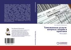 Copertina di Таможенные услуги:  вопросы теории и практики