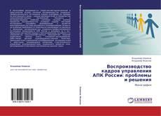 Bookcover of Воспроизводство кадров управления АПК России: проблемы и решения