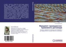 Обложка Предмет гражданско-правового договора