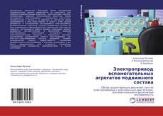 Buchcover von Электропривод вспомогательных агрегатов подвижного состава