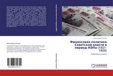 Couverture de Финансовая политика Советской власти в период НЭПа (1921-1929)
