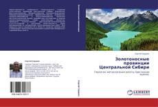 Обложка Золотоносные провинции Центральной Сибири