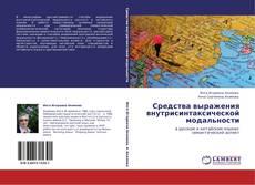 Bookcover of Средства выражения внутрисинтаксической модальности