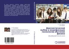 Обложка Диагностический выбор  и модификация технологии обучения физике