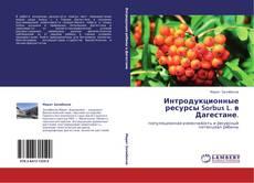 Buchcover von Интродукционные ресурсы Sorbus L. в Дагестане.